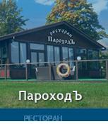 ПароходЪ